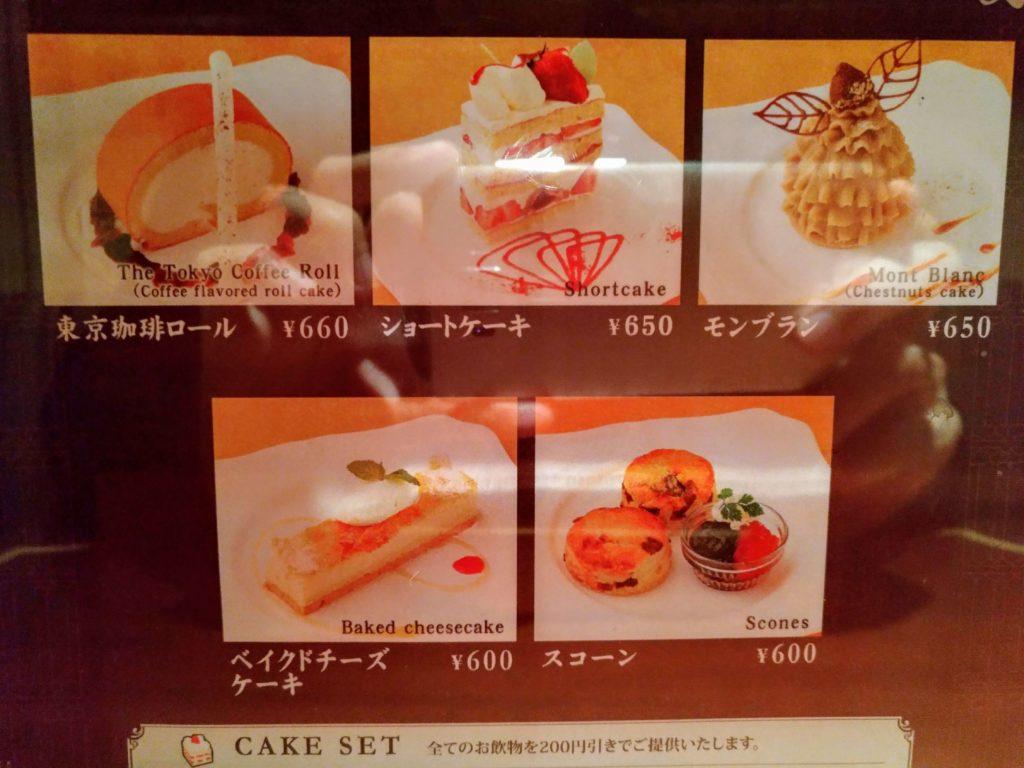 【珈琲茶館 集】ベイクドチーズケーキ (1)