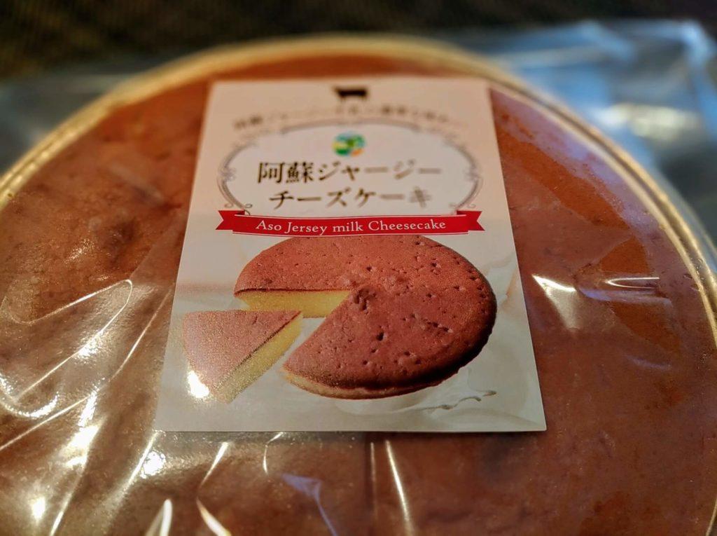 阿蘇ジャージーチーズケーキ (3)