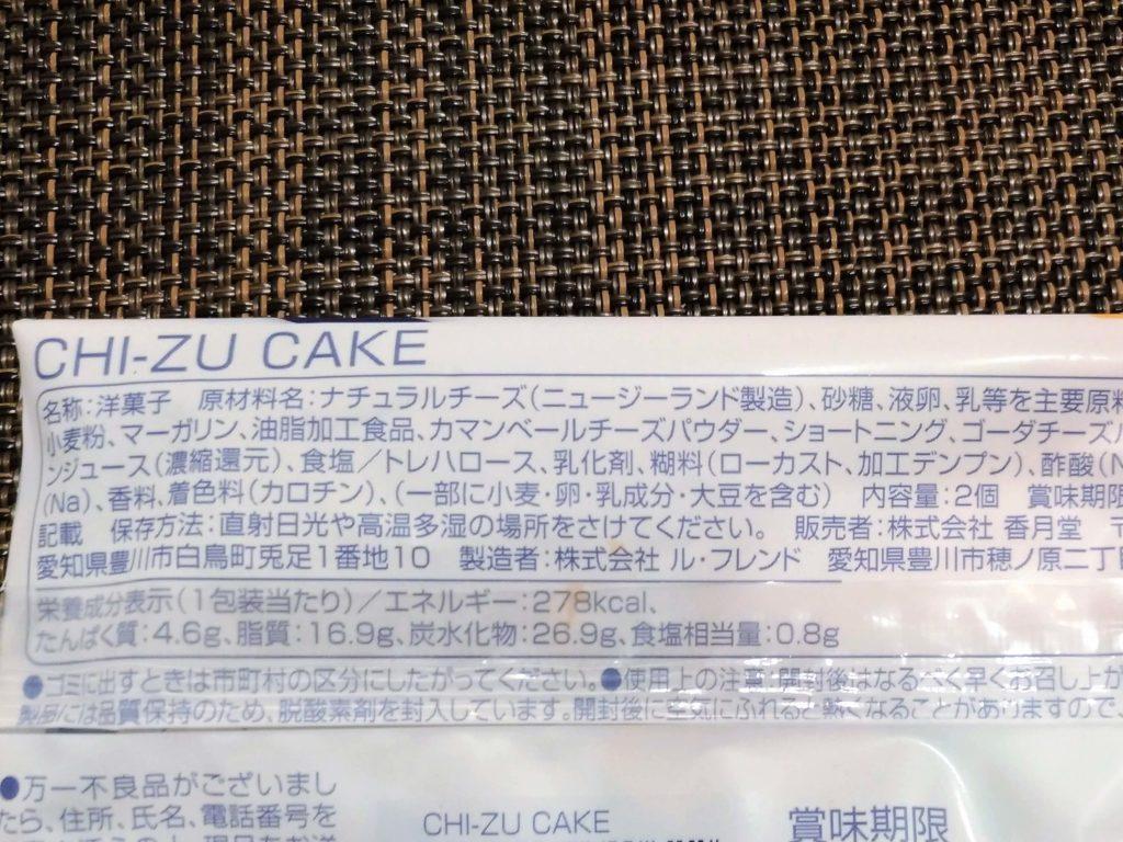 【ファミリーマート】CHI-ZU CAKE(チーズケーキ) 写真 (10)