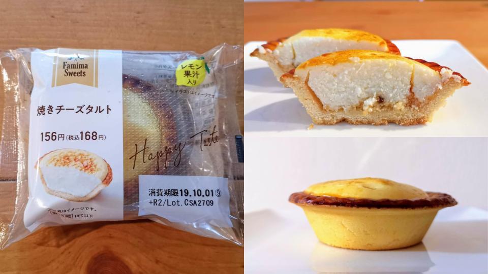 ロピア・ファミリーマート 焼きチーズタルト (8)