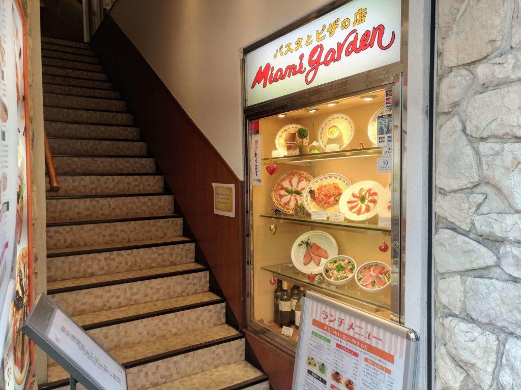 マイアミガーデン チーズケーキ (8)