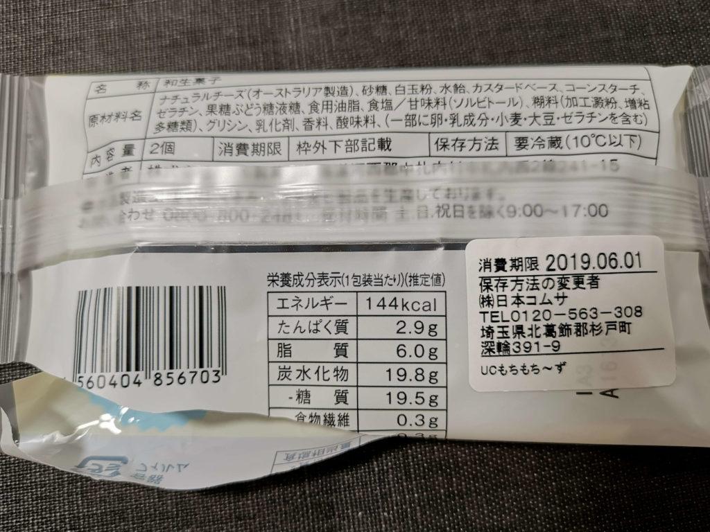 ローソン MOCHEES モチーズ (4)