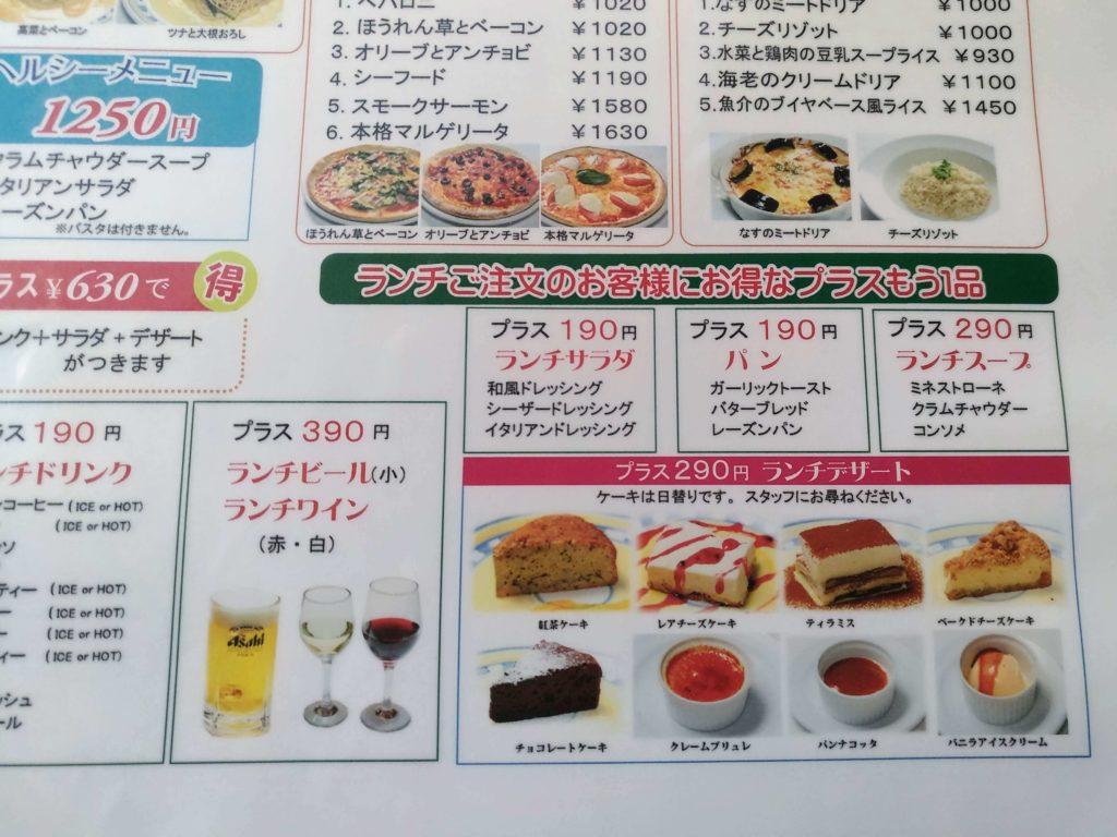 マイアミガーデン チーズケーキ (9)