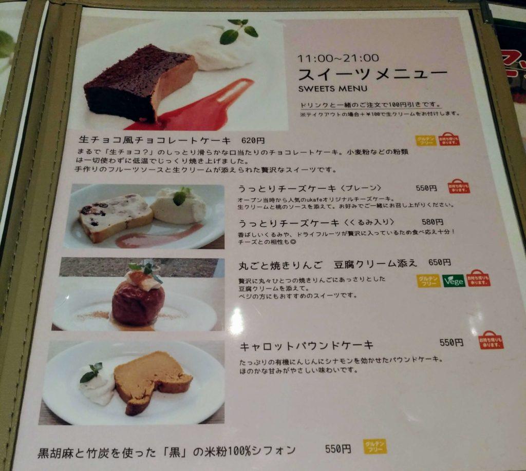 ウカフェ(ukafe) (5)メニュー表