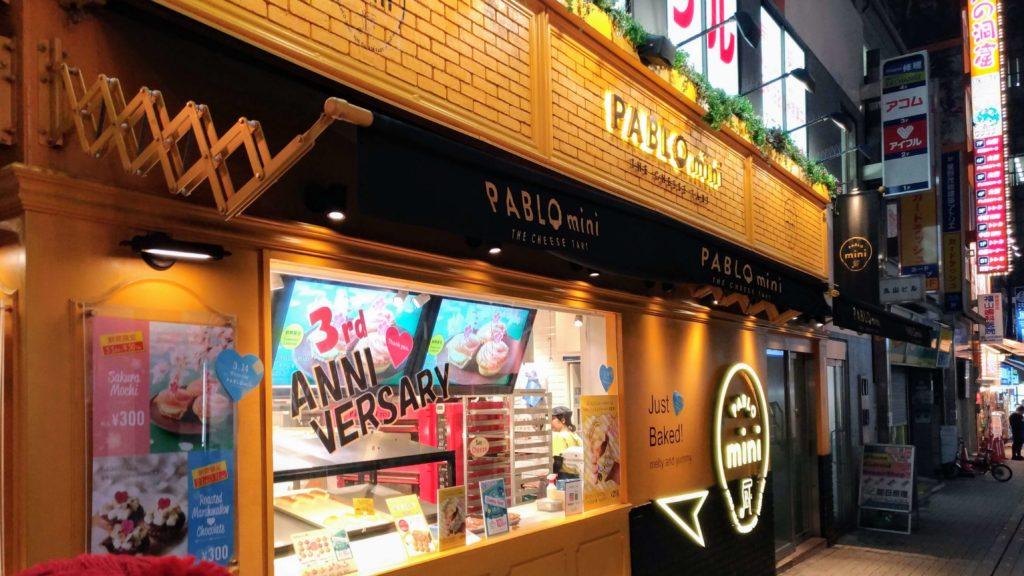 PABLO (1)店舗外観