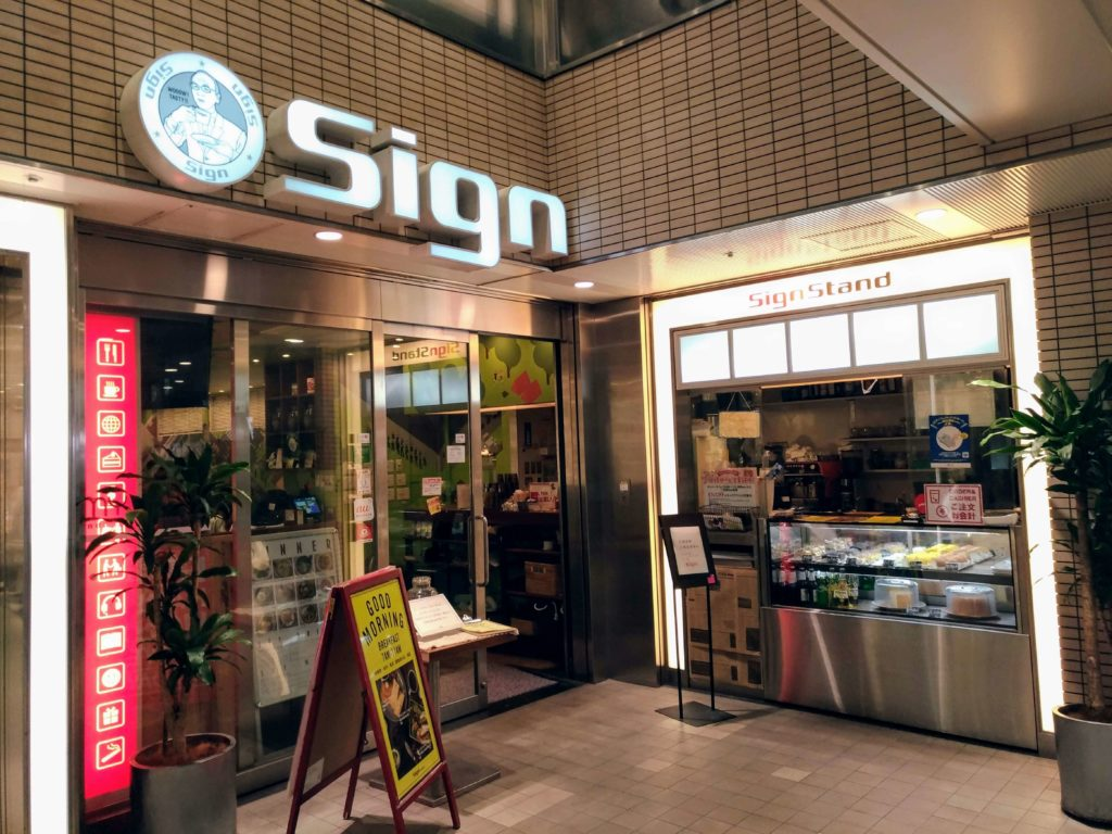 Sign 五反田 店舗外観