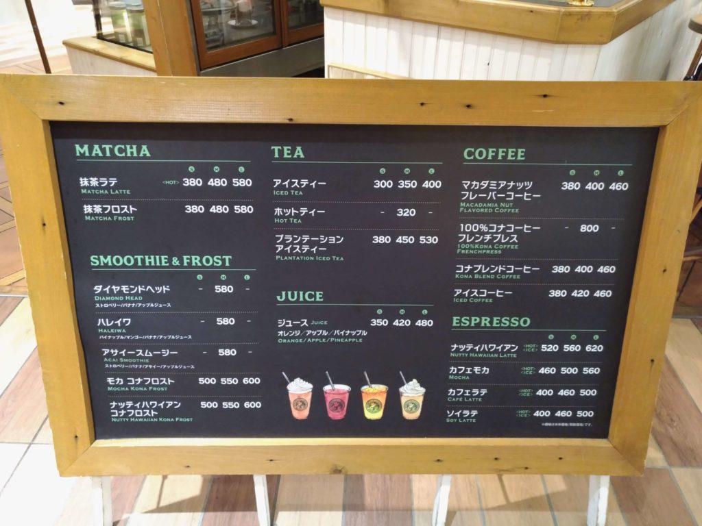 ホノルルコーヒー メニュー表