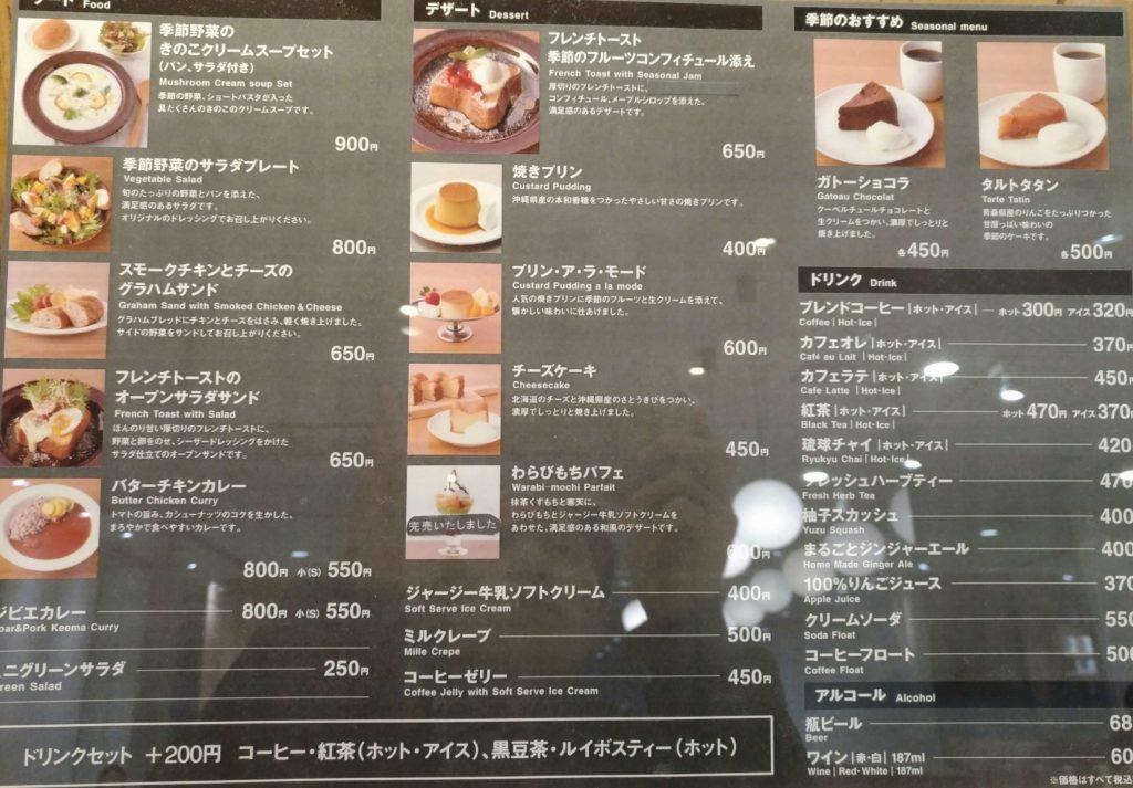 【Café&Meal MUJI】 メニュー表