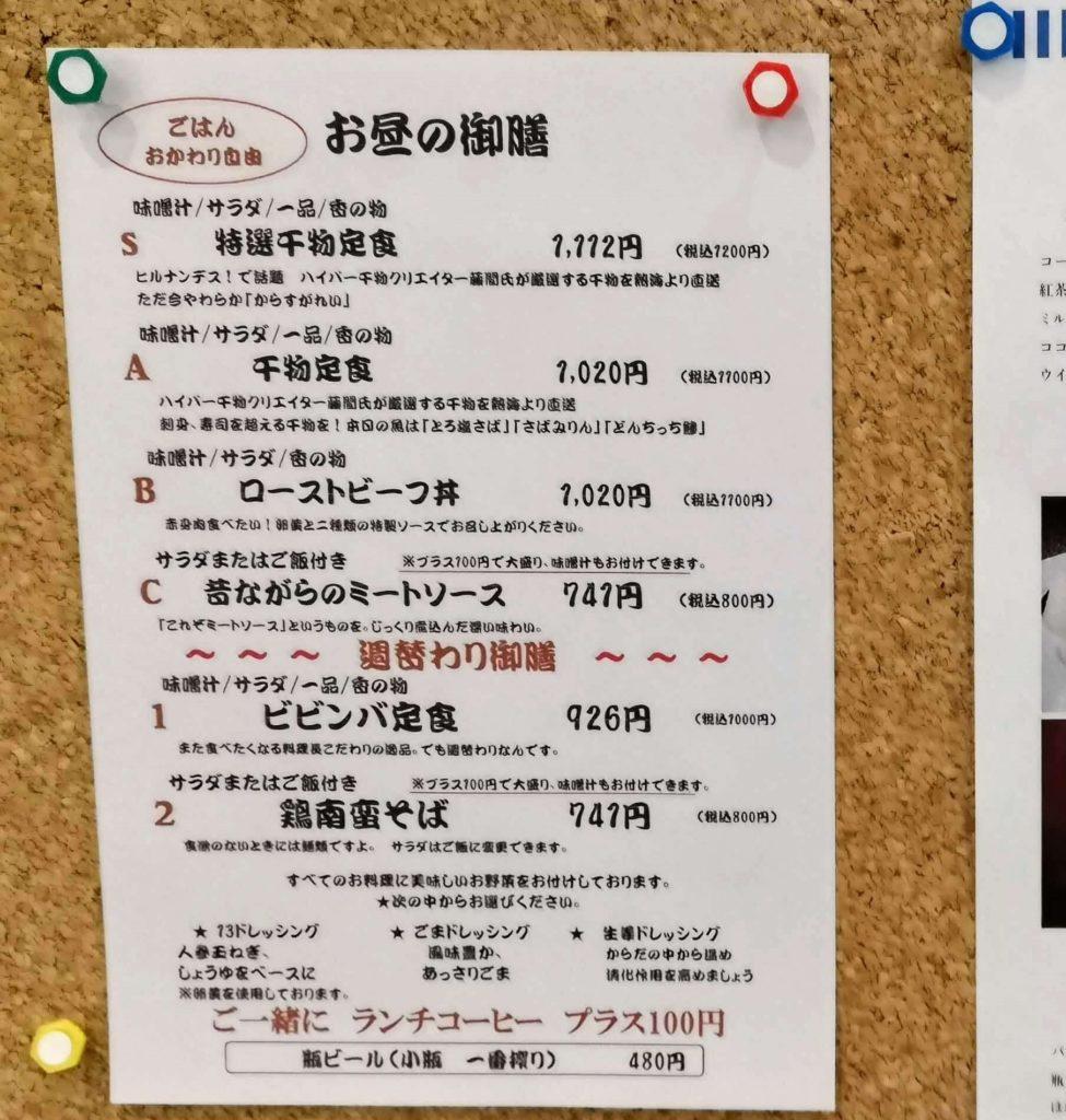 新宿 サーティーンカフェ (11)メニュー
