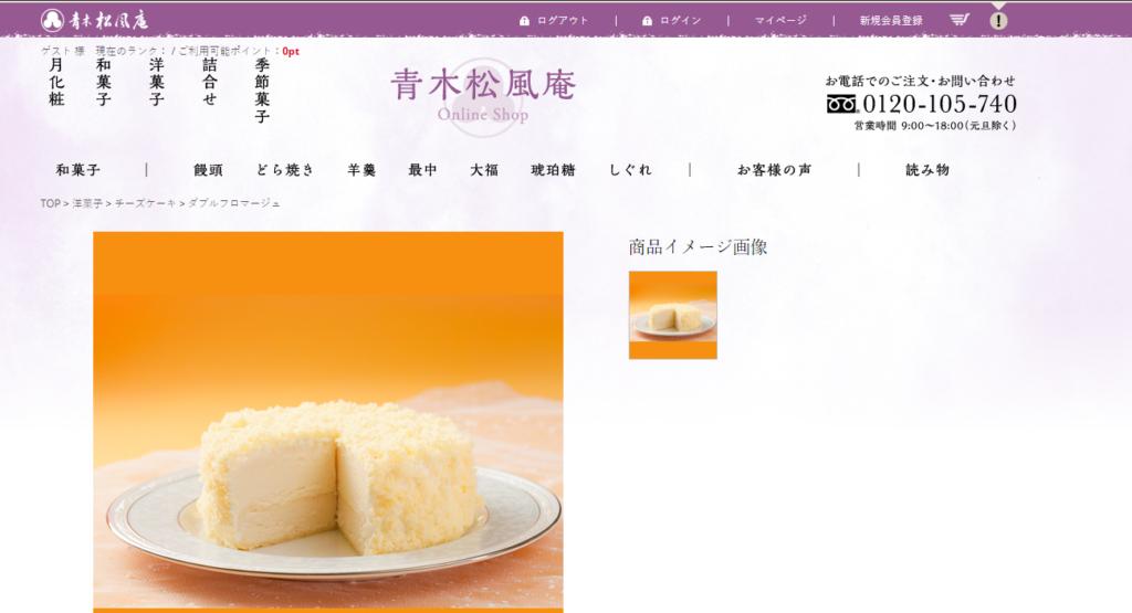 【青木松風庵】ダブルフロマージュ 公式サイトのキャプチャ