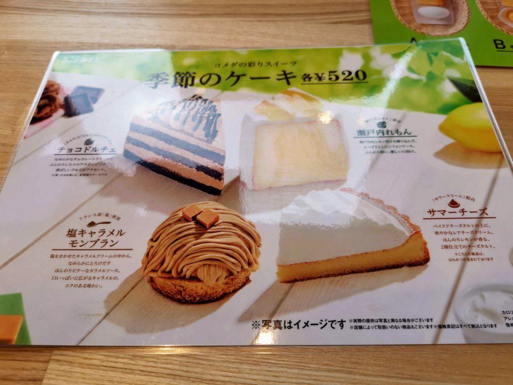 コメダ珈琲店 サマーチーズ (1)