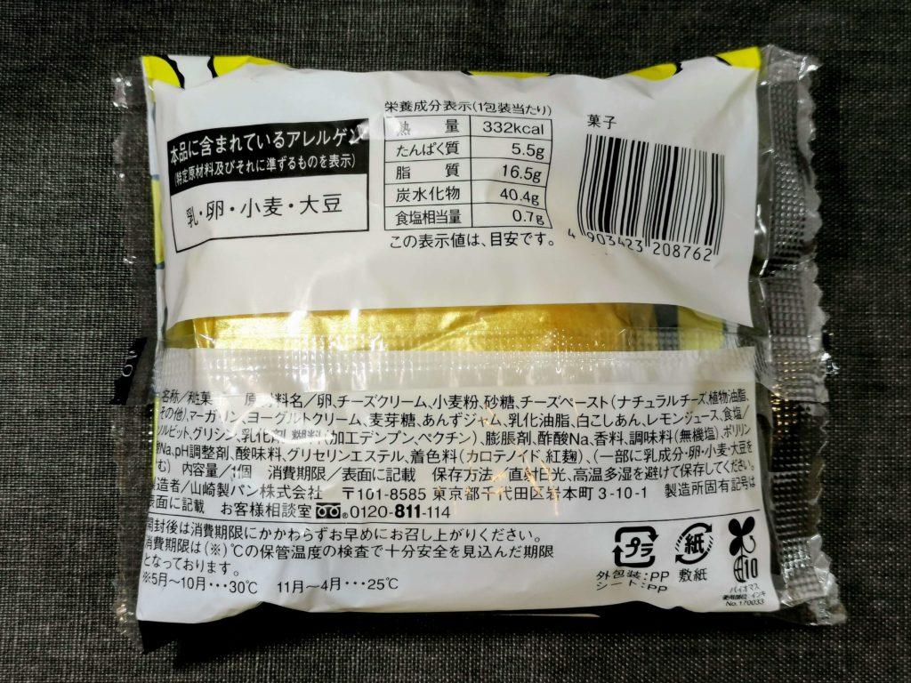 チーズタルトみたいなむしぱん (3)
