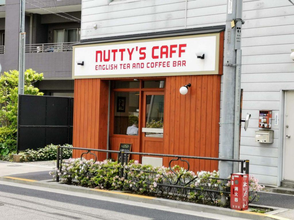ナッティーズ カフ (Nutty's Caff)茗荷谷 店舗外観画像 (10)