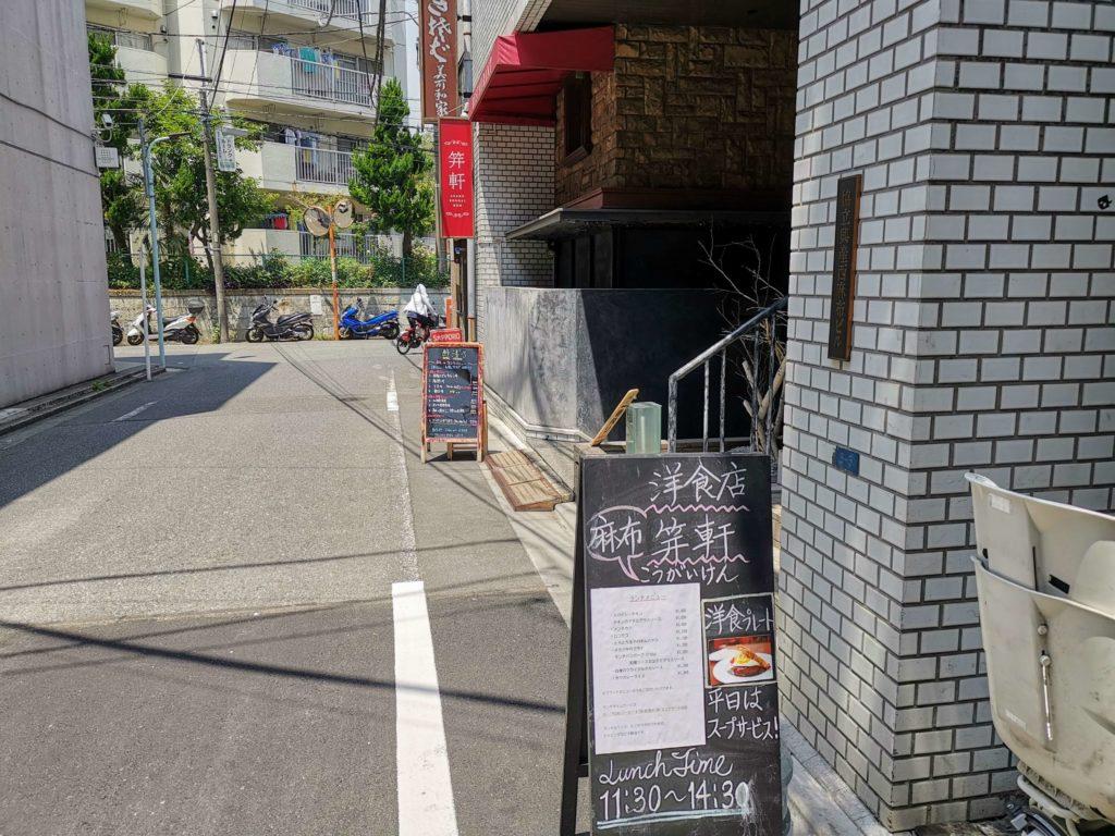 広尾 笄軒 (14)店舗外観