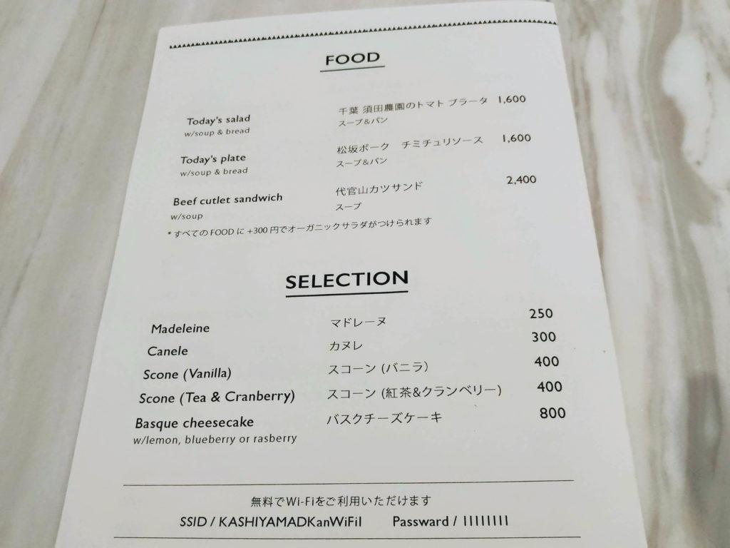 KASHIYAMA DAIKANYAMA(カシヤマ ダイカンヤマ)メニュー