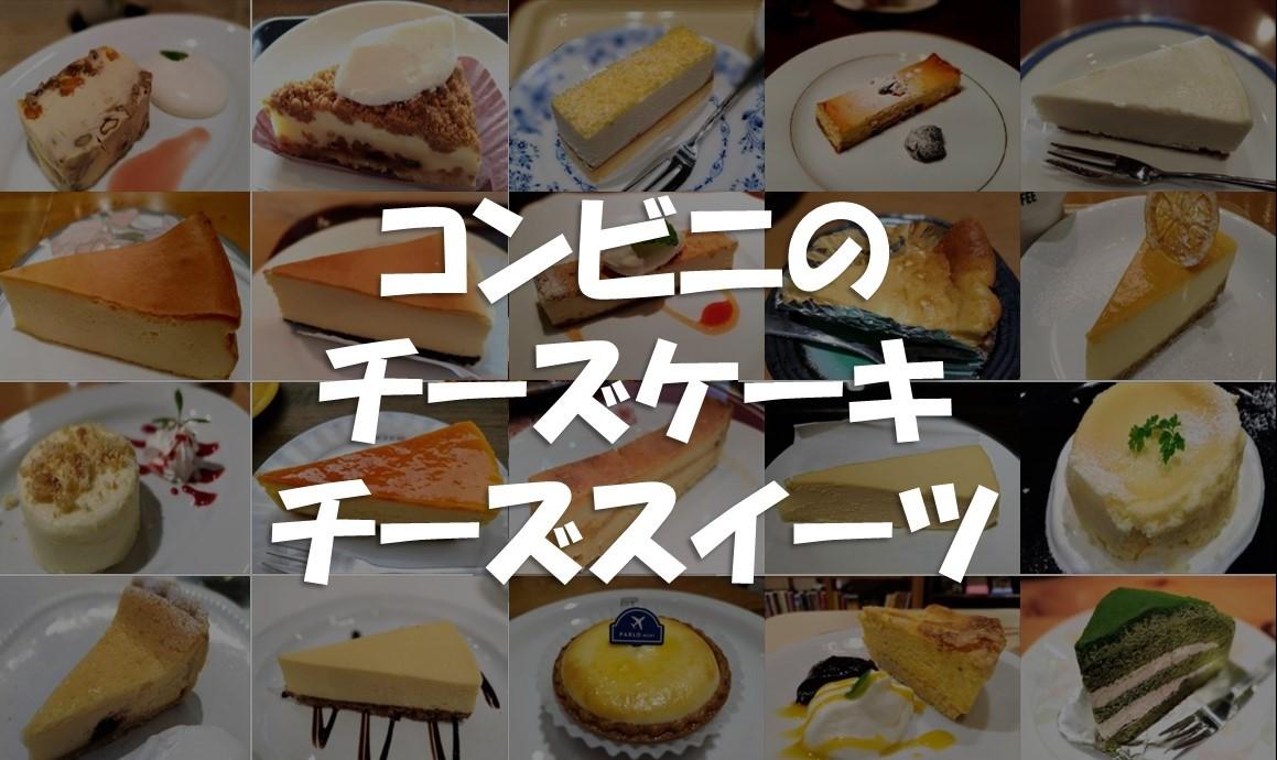 コンビニ/スーパーのチーズケーキ