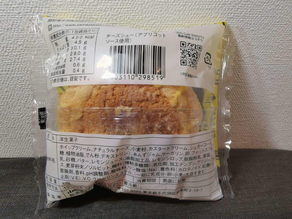 Uchi Café×PABLO チーズシュー(アプリコットソース使用) (4)