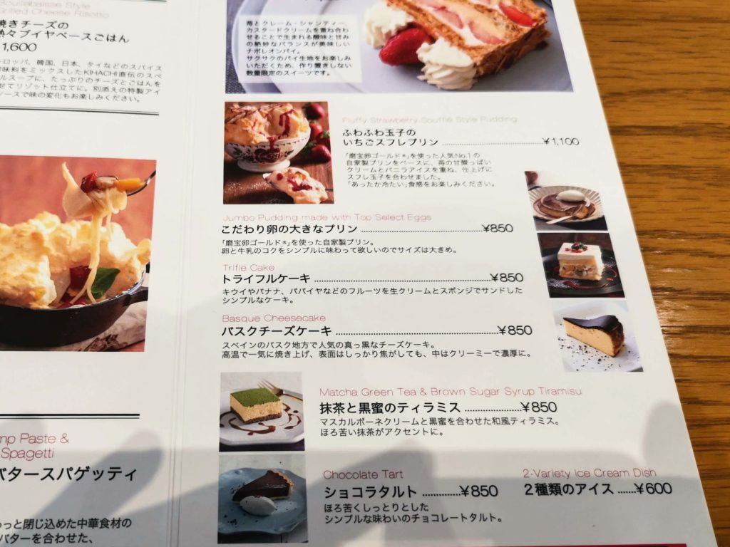 日比谷 キハチカフェ メニュー