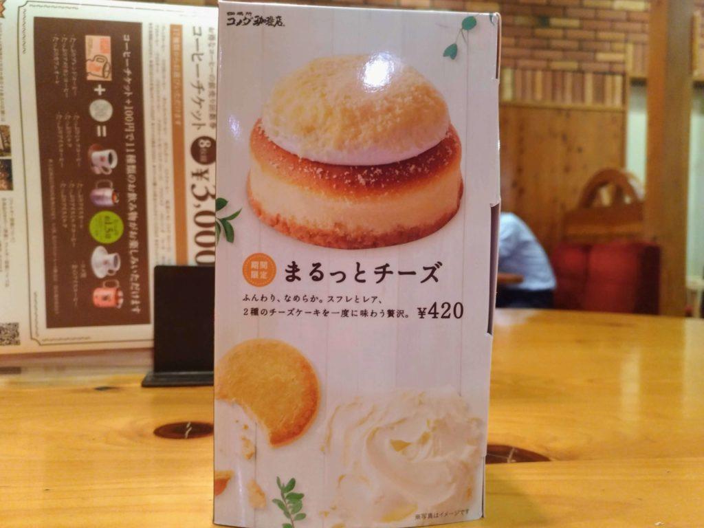コメダ珈琲店 (10)まるっとチーズ