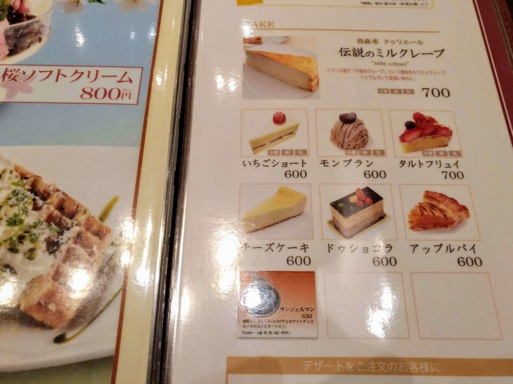 M&C CAFE メニュー表
