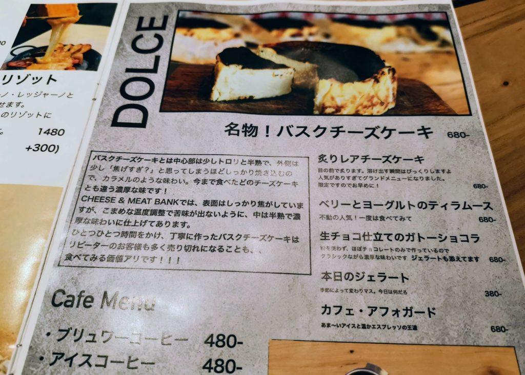 渋谷 CHEESE&MEAT BANK メニュー