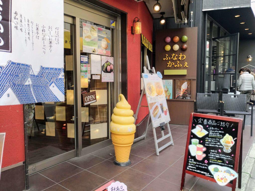 ふなわかふぇ (16) 自由が丘店 店舗外観