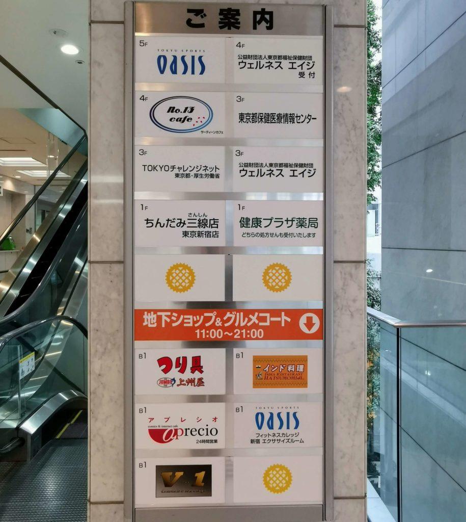 新宿 サーティーンカフェ  フロアマップ