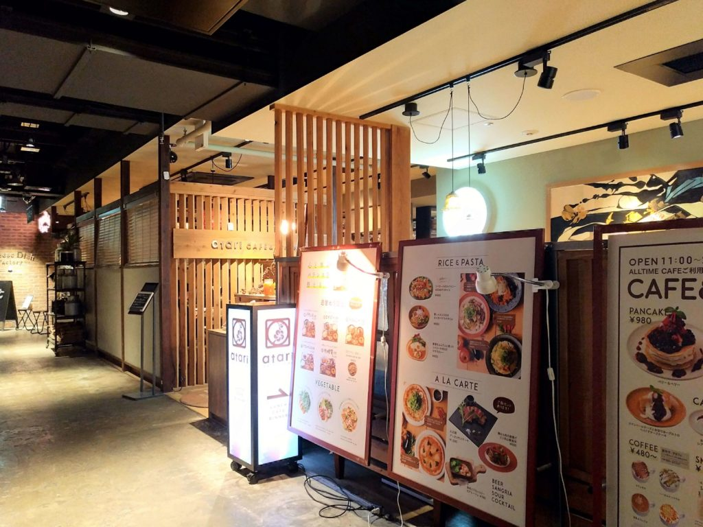 atari CAFE&DINING (1)店舗外観
