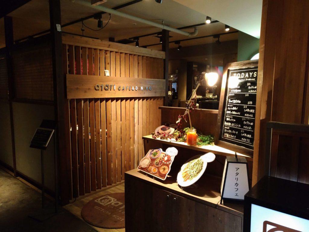 atari CAFE&DINING (2)