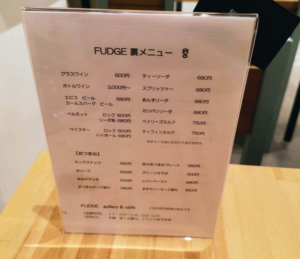 FUDGE gallery&cafe メニュー