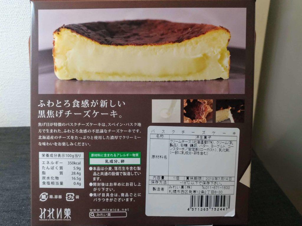 みれい菓 バスクチーズケーキ (6)