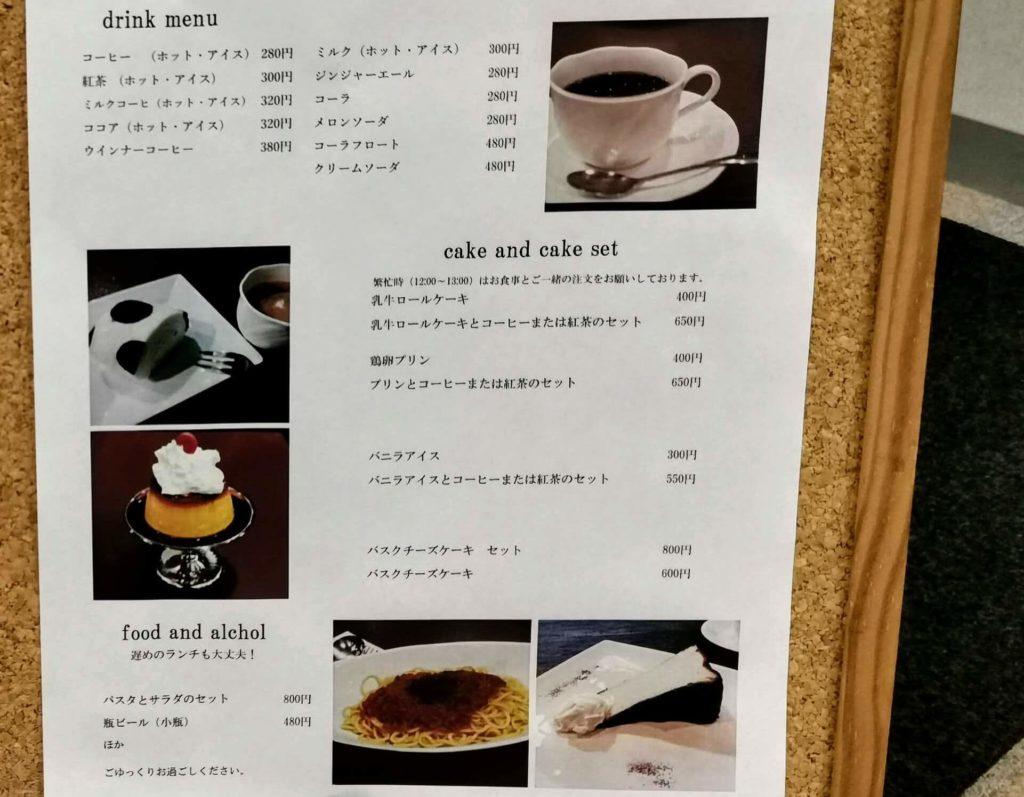 新宿 サーティーンカフェ (12)メニュー