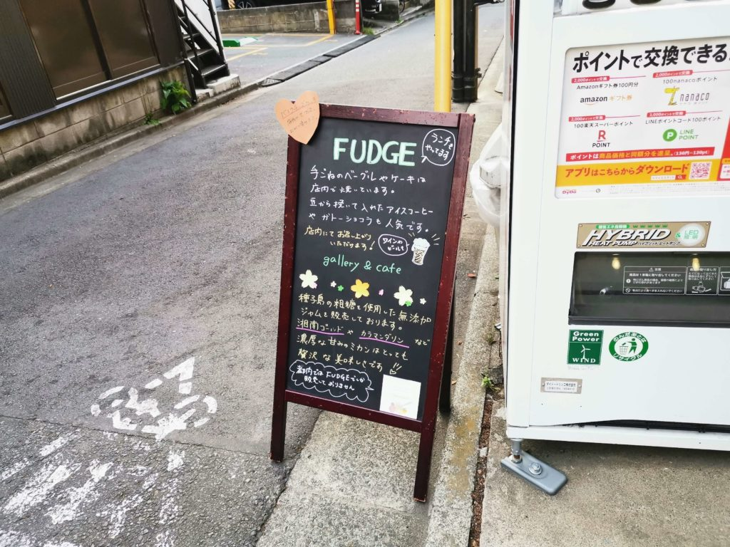 FUDGE gallery&cafe (2)店舗外観