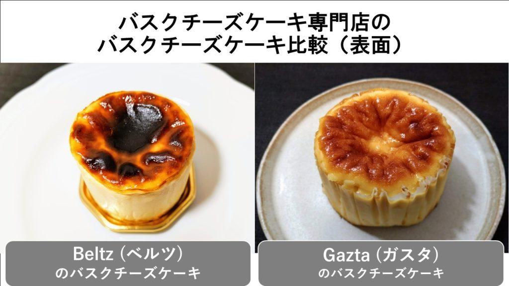 バスクチーズケーキ比較(表面)