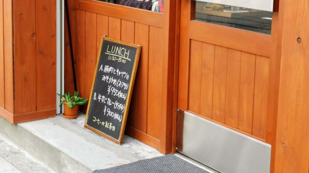 ナッティーズ カフ (Nutty's Caff)茗荷谷 店舗外観