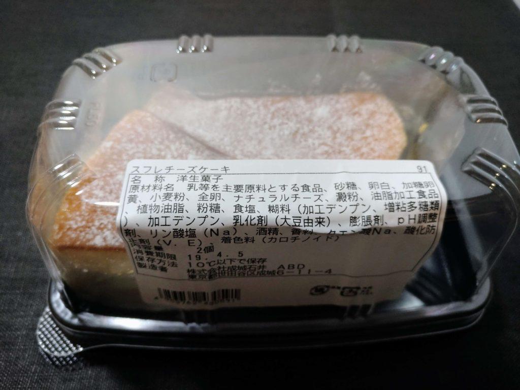 成城石井 スフレチーズケーキ (3)