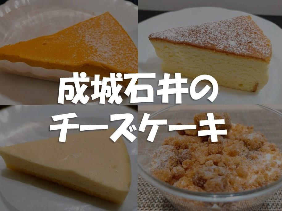 成城石井で買えるチーズケーキ