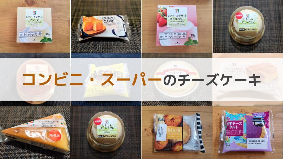 コンビニ/スーパーのチーズケーキ一覧