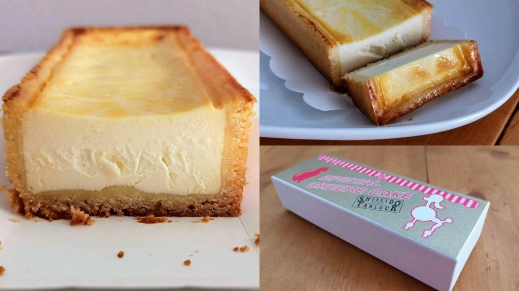 資生堂パーラー スペシャルチーズケーキ