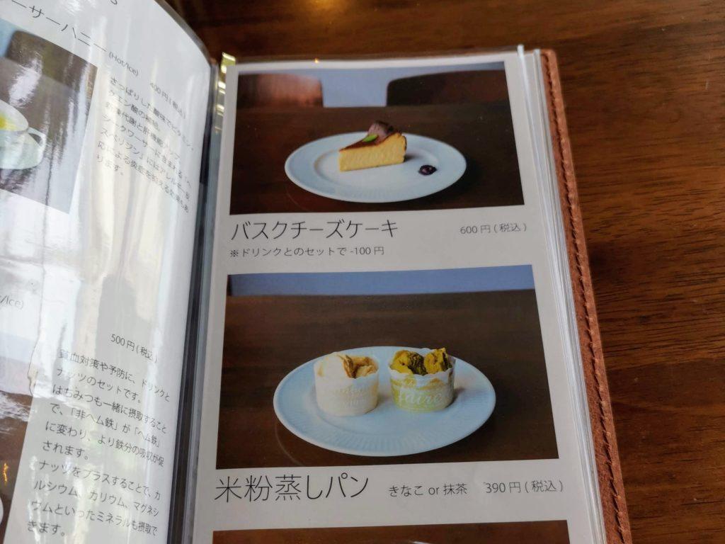 カフェ海猫山猫 (4) メニュー
