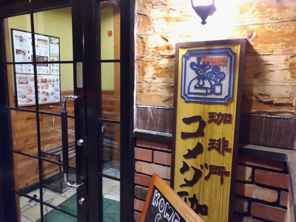 コメダコメダ珈琲店 下丸子店