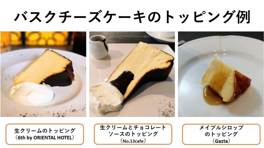 バスクチーズケーキのトッピング例