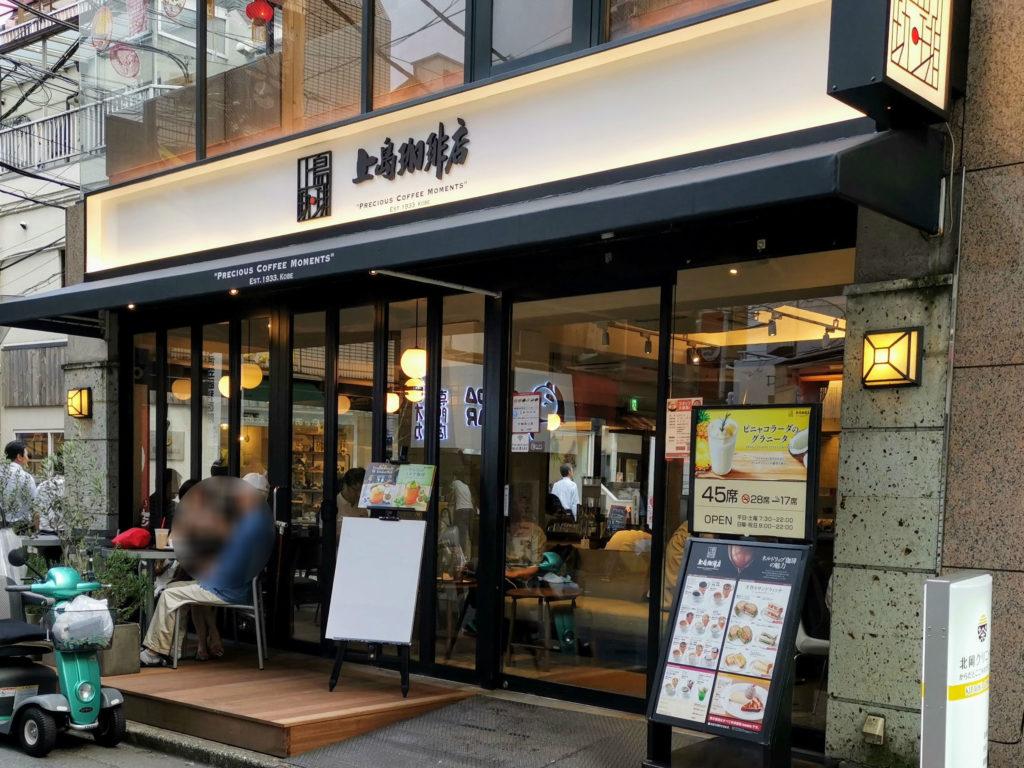 上島珈琲店 店舗外観画像