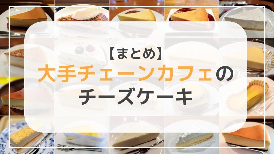 大手チェーンカフェのチーズケーキまとめ