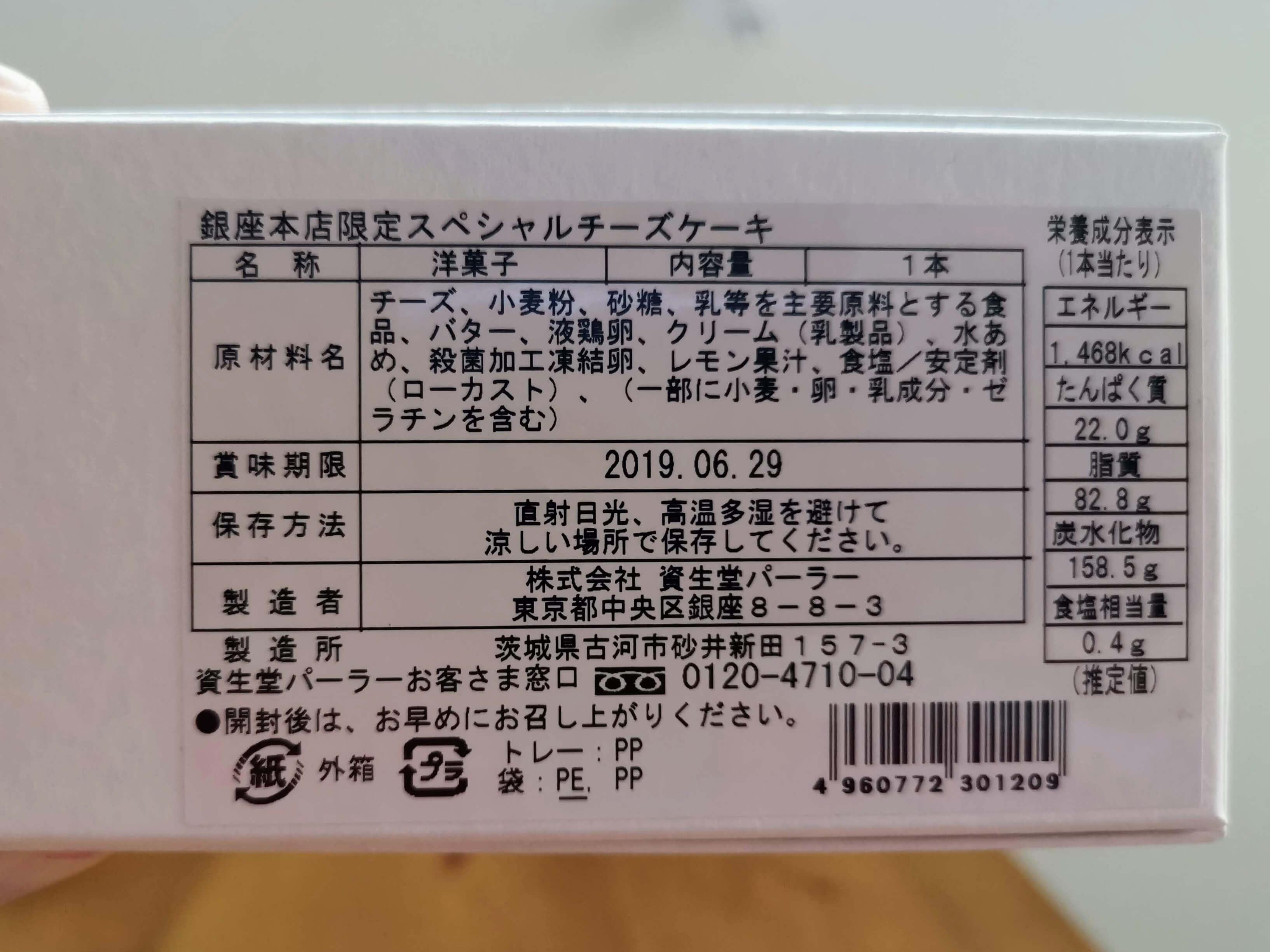 資生堂パーラー スペシャルチーズケーキ (16)