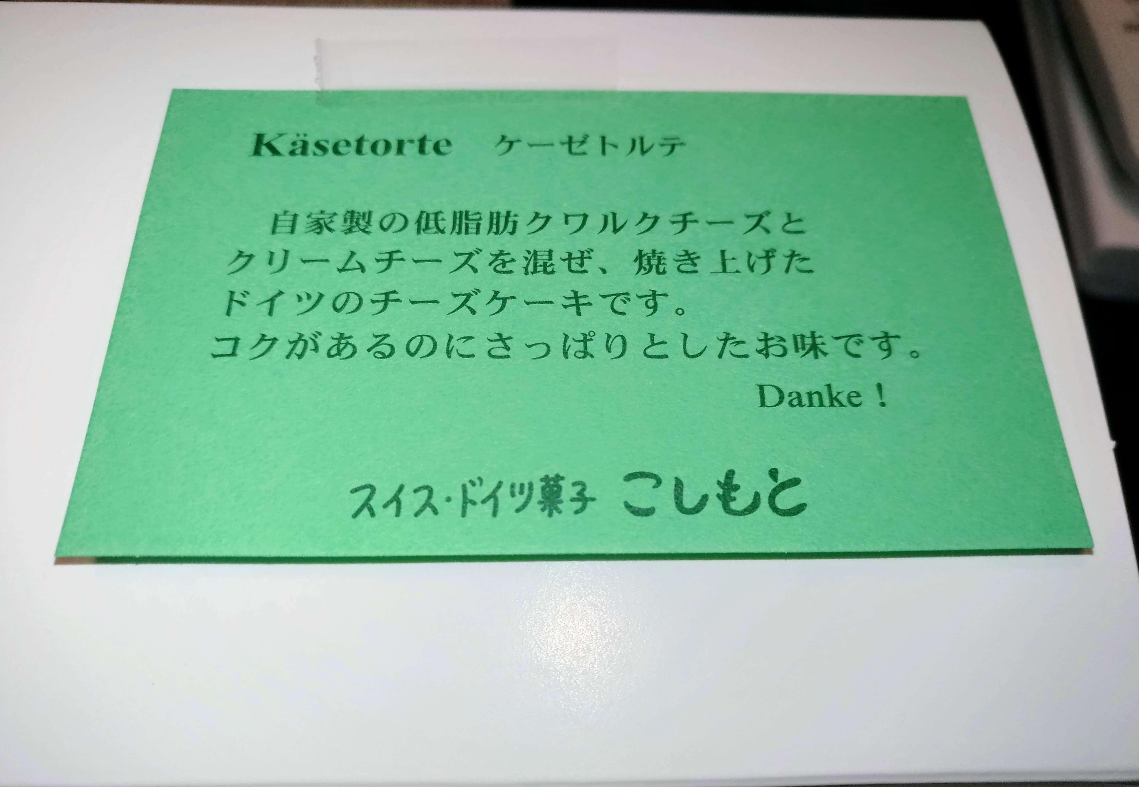 都立家政「こしもと」ケーゼトルテ (12)