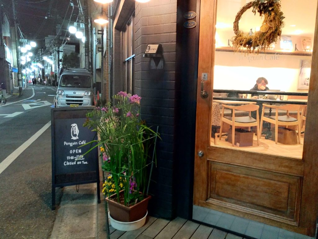ペンギン・カフェ 店舗外観画像 (1)