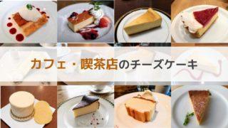 カフェ/喫茶店/レストランのチーズケーキ