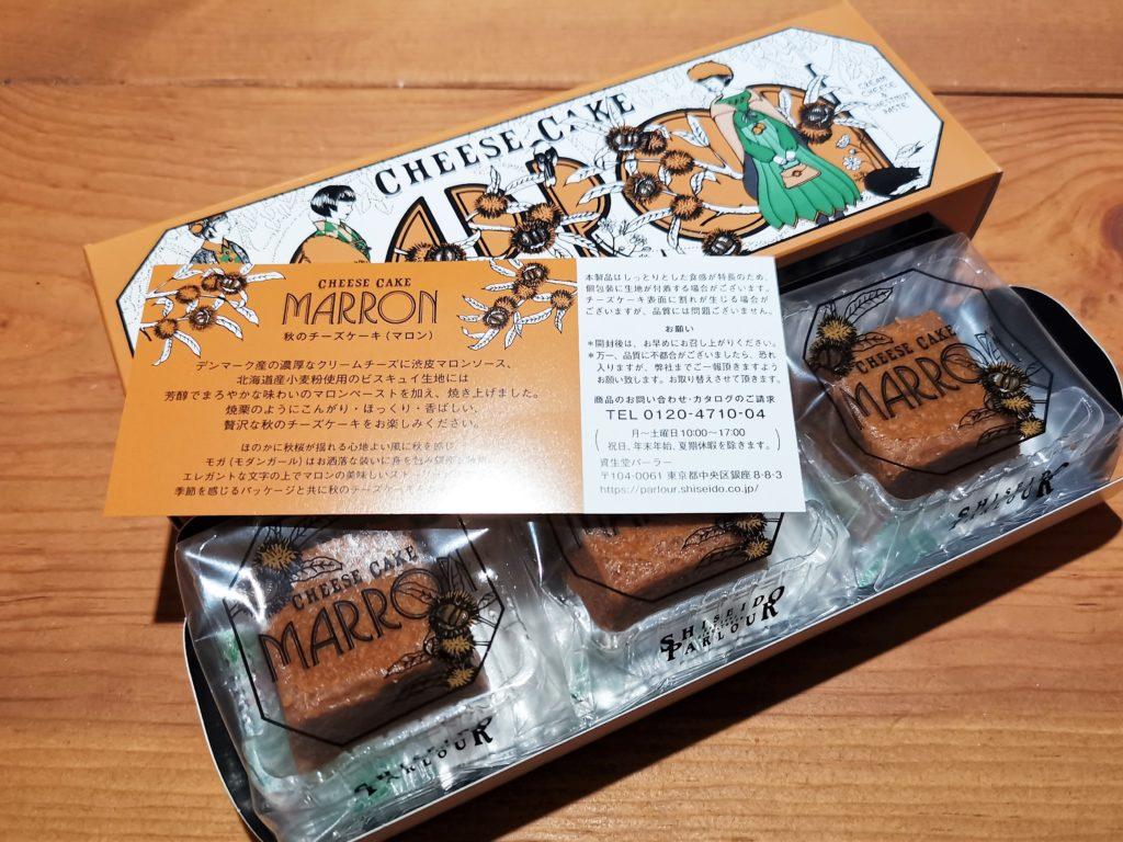 資生堂パーラー 秋のチーズケーキ(マロン) (13)