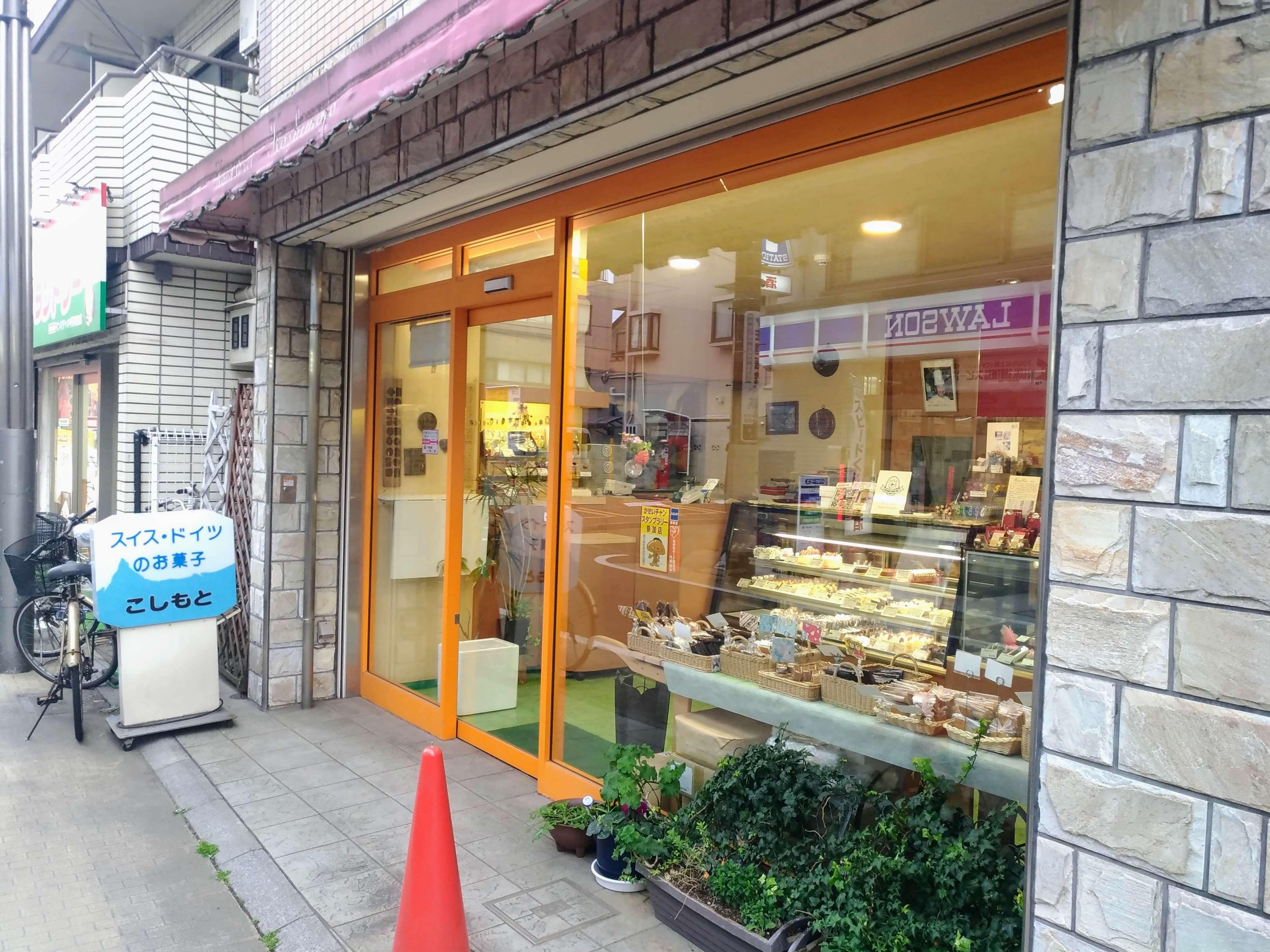 都立家政「こしもと」ケーゼトルテ (11)